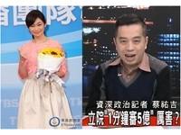 TVBS主播鄭凱云傳離婚 老公蔡祐吉疑曖昧女學生釀情變