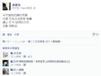 輔大師黃建亮臉書po打卡即點名 讚年輕人很像樣