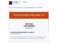 支持反服貿再掀筆戰 林宥嘉PO文:沒看清標題就轉貼
