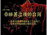 12張圖訴說「你睡著之後的台灣」