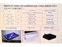 索尼Z2 Tablet台開賣 單機1萬7有找、綁約最多省1萬