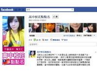 「高中校花點點名」歡迎自PO 臉書粉絲爆衝