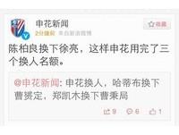 中超/值得紀念的一刻 陳柏良對戰北京國安替補上場