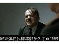 惡搞!蕭家淇太陽餅被偷吃 《帝國毀滅》爆笑影片流傳