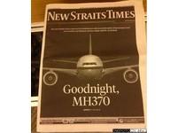 「MH370,晚安」馬航乘客全罹難 馬媒黑白頭版表哀悼