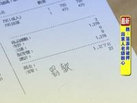 吃到飽點餐剩太多店家索1278元 消保官:不符比例原則