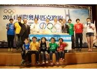 路跑/2014國際奧林匹克路跑 6月8日新北舉行