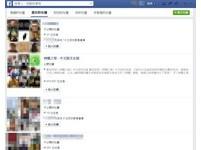 臉書好沒隱私! 好友加入的「不公開社團」全曝光