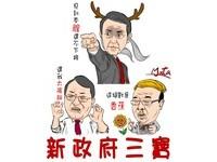 PTT神解「指花為蕉」疑為金溥聰戰術 請網友停止討論