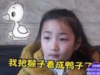 段考只有59分!小女孩掰:我把猴子看成鴨子