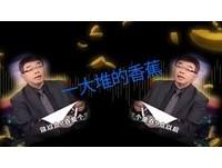 很明顯!「一大堆的香蕉」MC邱毅影片 網友笑:被洗腦
