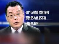 占官署無人導正 陳揮文:我對蔡總統不滿能衝立院嗎?