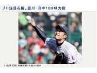 甲子園/13局189球完投後 田中空良再秀橡皮臂