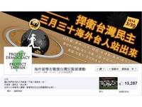 留學生無時差挺330 港千人高喊「學生無罪台灣加油」