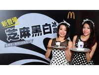 黑白配吸睛! 麥當勞新口味芝麻聖代、冰炫風上市