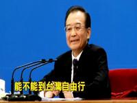 溫家寶溫情喊話 照顧台灣中南部群眾利益