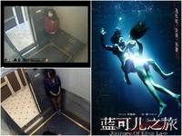 《藍可兒之旅》解電梯謎? 微電影試圖還原命案太逼真