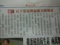 《國語日報》社論評服貿:台灣經濟要升級得對國際開放