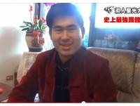 網友KUSO 王炳忠成為「滑人星光大道」最強魔王