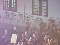 快訊/千人圍中正一 黑衣男噴漆「廢除集遊法」!