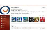 BBC中文網:中國微博開始阻止未認證用戶發文