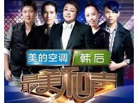 3王1后加盟《最美和聲》 蕭敬騰、陶喆搶人玩即興和聲