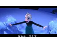 冰雪奇緣「Let it go」文言版 網友大讚:神到跪下