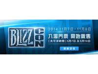快訊/BlizzCon 2014 暴雪嘉年華確定 11 月 7 日開辦