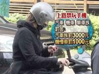 走路玩手機有錯嗎?交通部:未來不排除開罰《ETtoday 新聞雲》