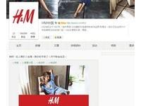 千呼萬喚始出來! 瑞典平價服飾H&M明年首進台灣