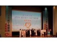 第三屆十大南丁格爾獎 慈月基金會頒獎肯定護理人員