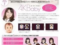AKB48推生孩子遊戲 大島優子等你唷