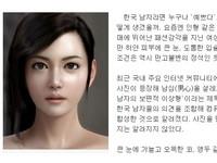 韓國男性眼中的美女 網友爆稱「根本不存在」
