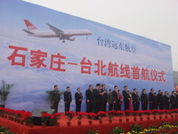 慶祝兩岸直航 遠航:台北飛金門1500有找