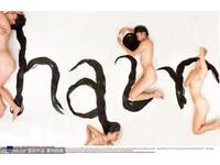 全裸甩髮擺拍 華裔女藝術家「寫」出另類字母表