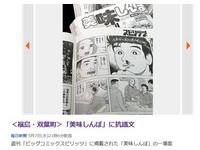 去過福島會莫名流鼻血?日本民眾抗議漫畫太誇張