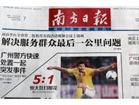 中華女足/廣州德比關注度高 恆大在地相當受歡迎