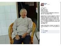 急需屏東網友力量!買報4天未歸 協尋85歲陳標豐爺爺