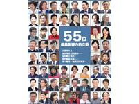 理財周刊/國會天地:55位最具影響力的立委