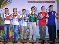 中華電攜手愛爾達推出世足轉播周邊活動