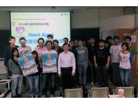 中華電信Hami Apps軟體開發大賽 獎金等你來拿
