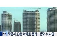 北韓國防委員會大樓倒塌造成80死 官方未營救受害工人