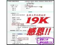 慈濟大學徵助理只給19K 網友:郭董!你買下來吧!