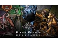 各種帥!《神魔之塔》與迪士尼攜手釋出 6.0 版本更新