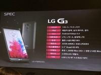 規格全都漏!LG G3 內部資料證實配備 2K 高解析度螢幕
