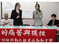 台灣犬隻實驗 「世界動物衛生組織」籲遵守標準