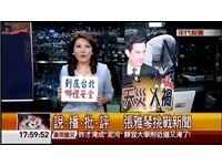 鄭捷江子翠站大屠殺 主播張雅琴:要求方仰寧擔起責任