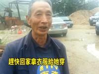 台旅客墜江第一時間:陸高宅村動員上百村民下水救人