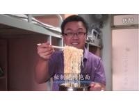 煮個泡麵也能拍成這樣!影片《舌尖上的宿舍》網路爆紅
