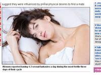 排卵期平均每日1.3個性幻想 女性這幾天最想愛愛